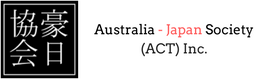 Australia Japan Society – ACT Inc Logo
